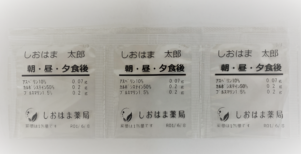 粉薬の包装